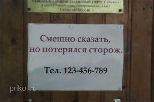 http://www.prikol.ru/wp-content/gallery/february-2011/nadpisi-22022011-01.jpg