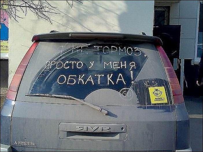 Надписи на автомобилях