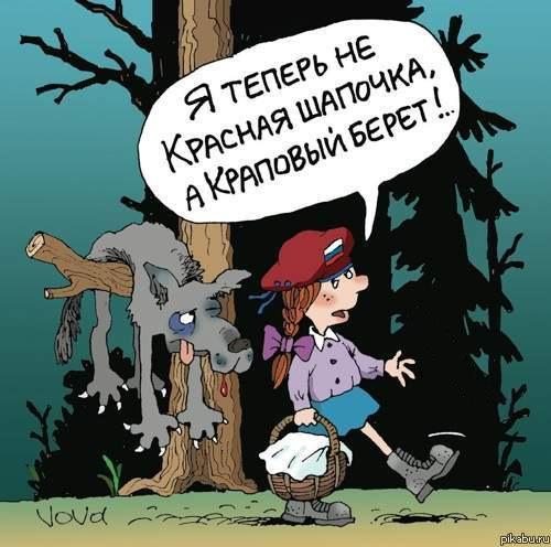 Комиксы и карикатуры