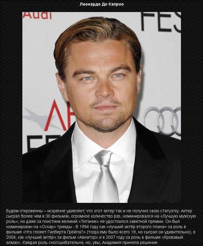 Знаменитые актеры без Оскара