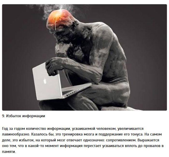 Берегите мозг