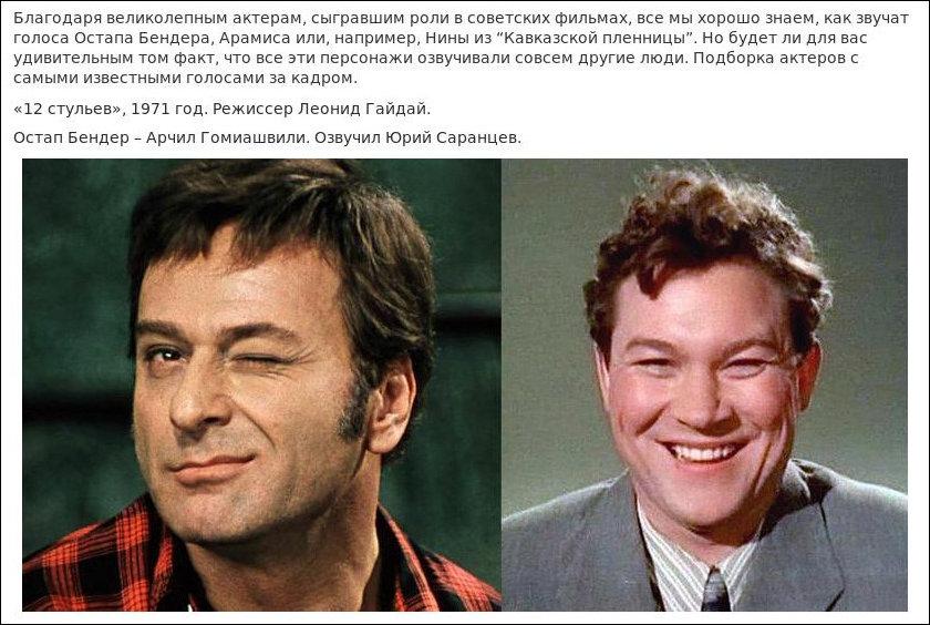 Кто озвучивал советских актеров?