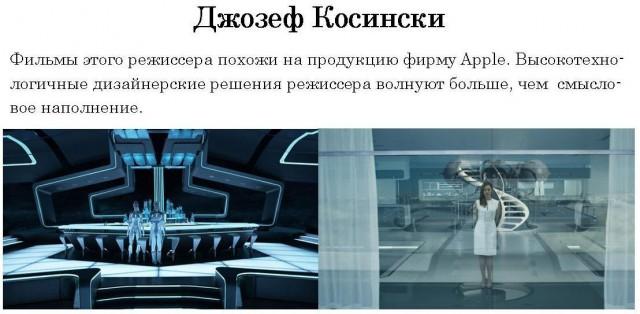 Почерк режиссера