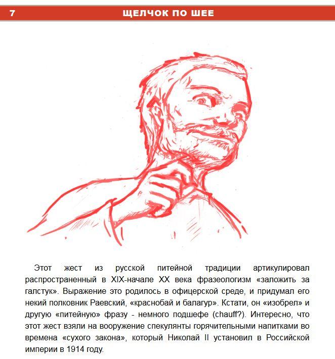 Чисто русский жест