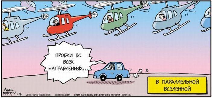 комиксы и карикатур