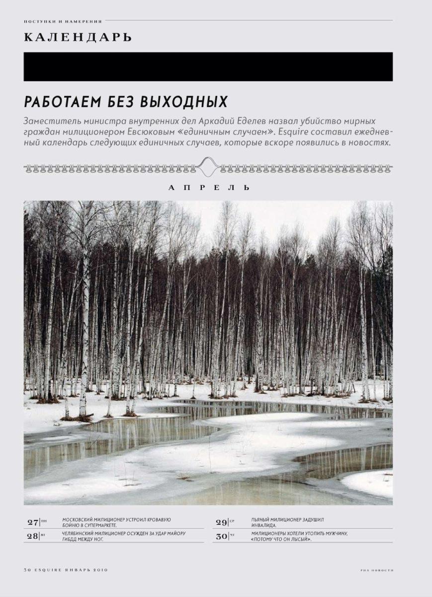 esquire-calendar-02