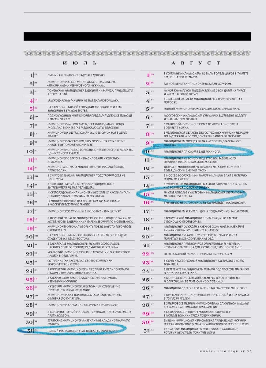 esquire-calendar-04