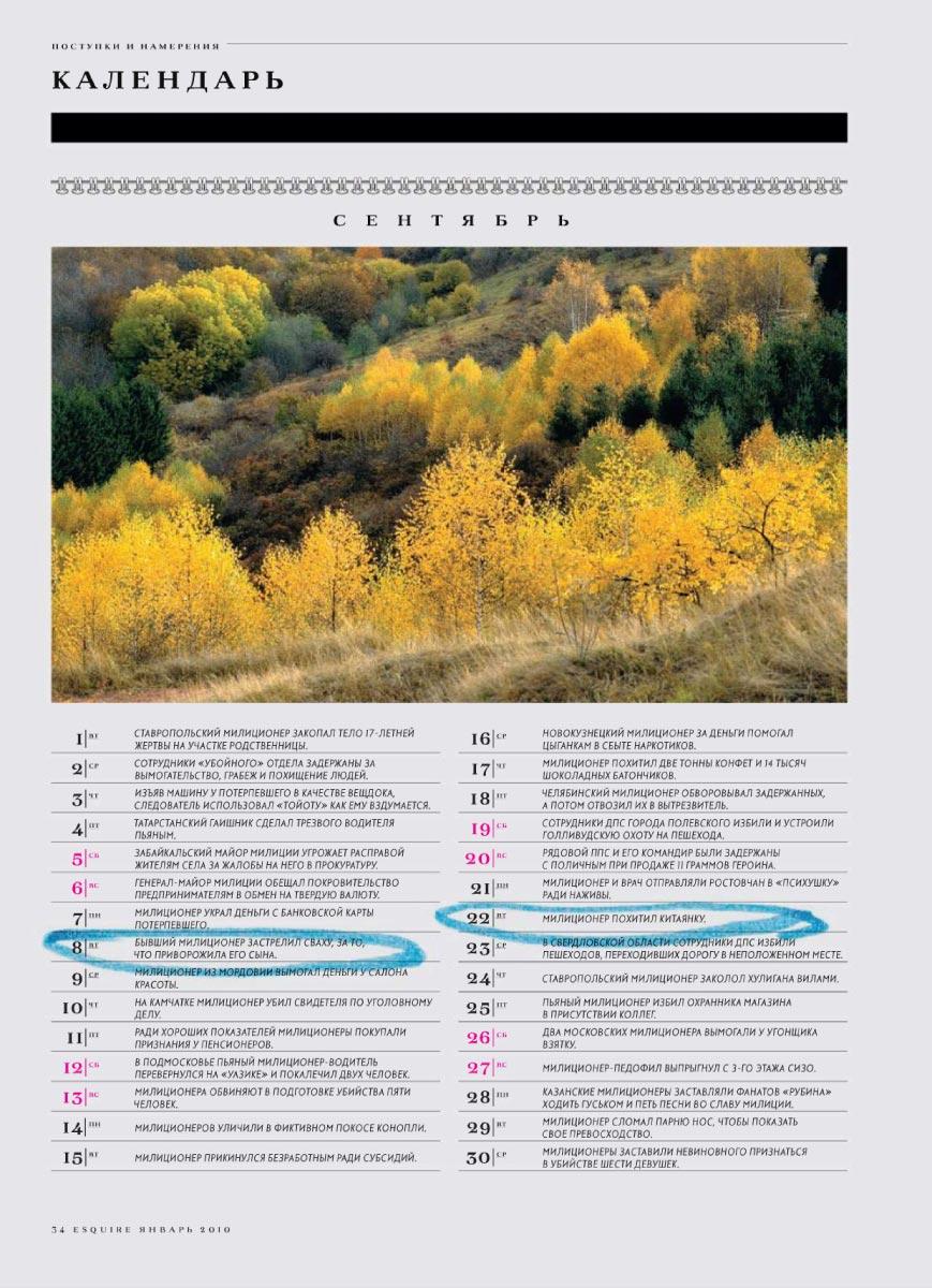 esquire-calendar-05