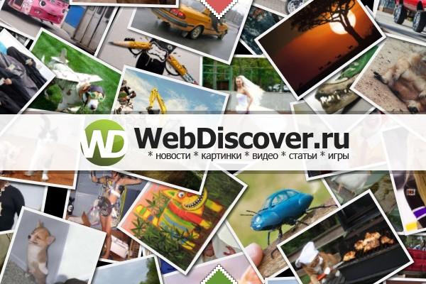 WebDiscover.ru
