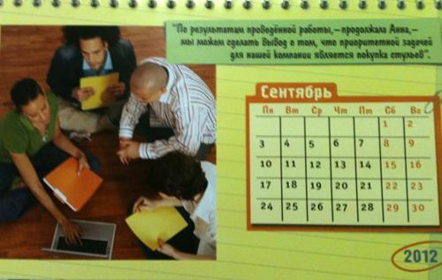 Антистрессовый офисный календарь 2012