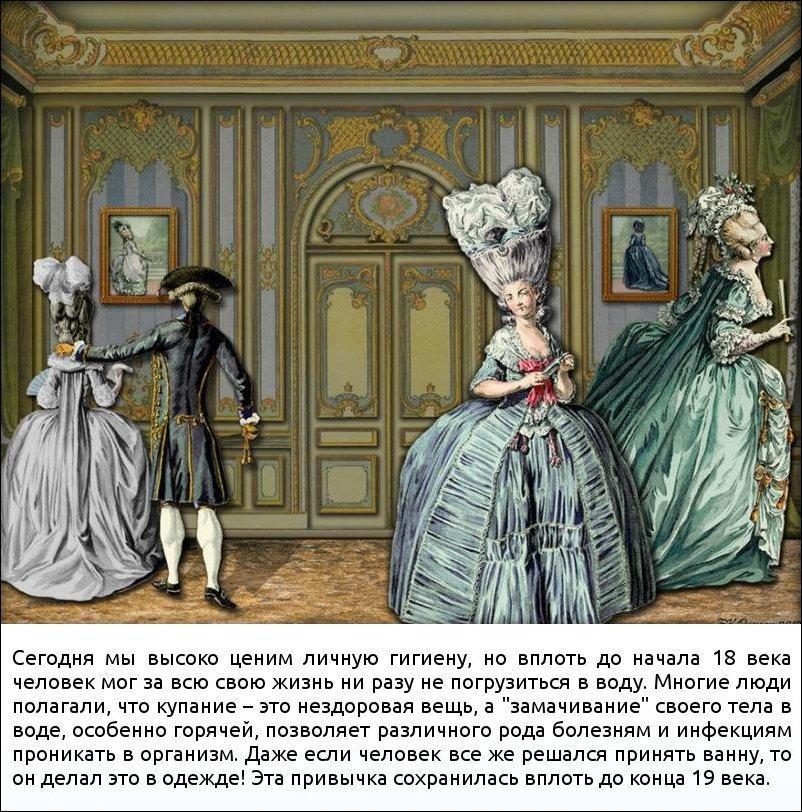 Гигиена в Европе 18 века