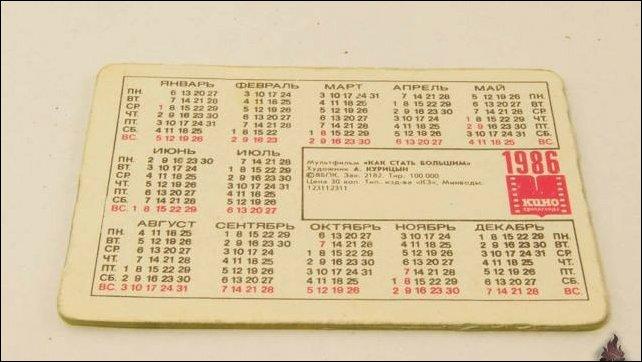 Календарь 1986
