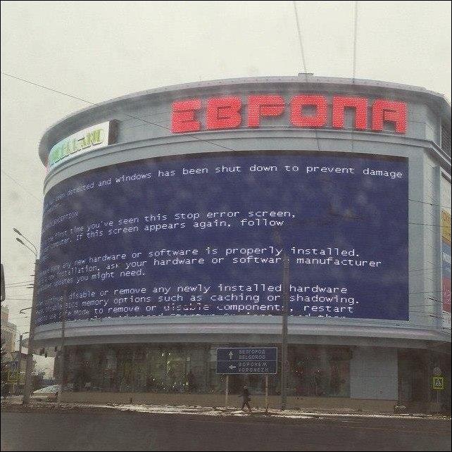 BSOD в Курске