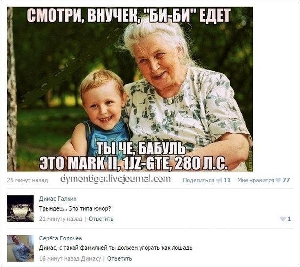Смешные комментари