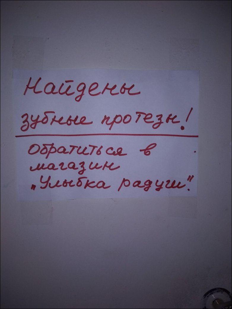 смешные надписи