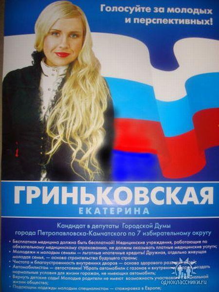 ekaterina-grinkovskaya-01