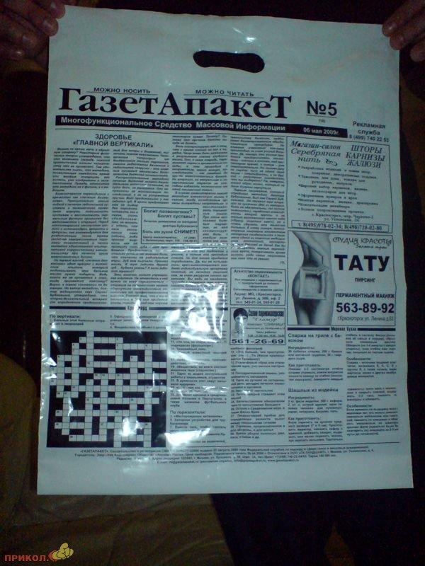 gazeta-paket-02