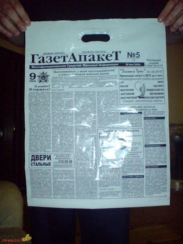 gazeta-paket-03