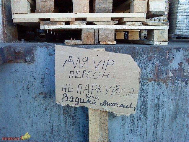 vip-parking-02
