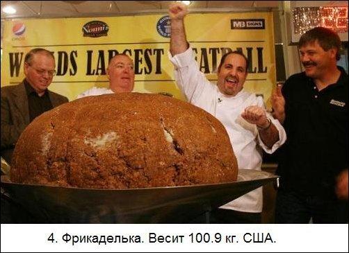 Самые большие блюда в мире