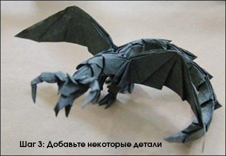 Делаем оригами дракона