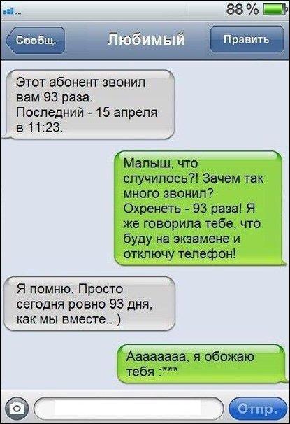 http://www.prikol.ru/wp-content/gallery/july-2012/sms-24.jpg