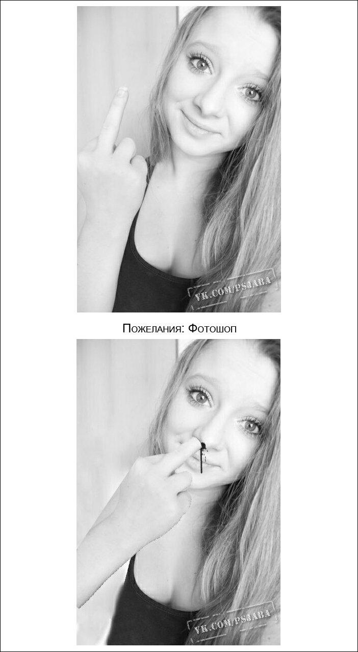 Отфотошопте мое фото