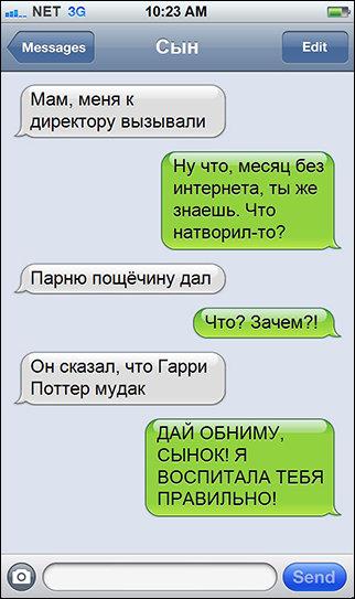 Прикольные СМС