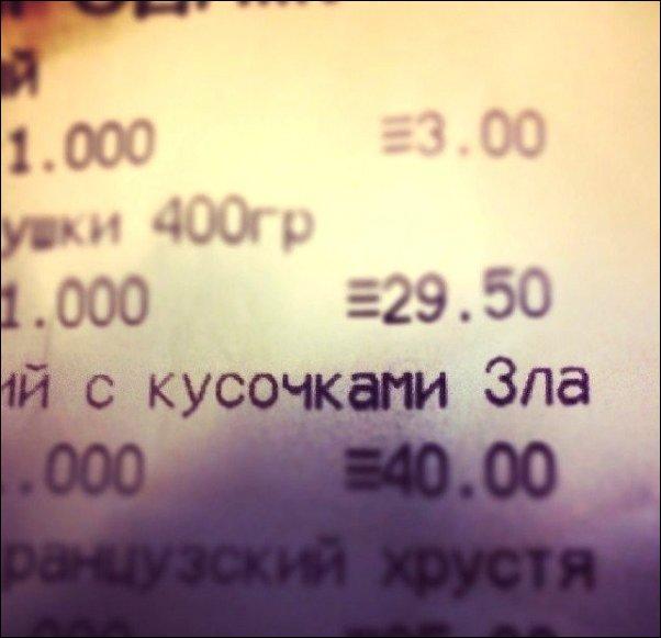 Смешные магазинные чеки