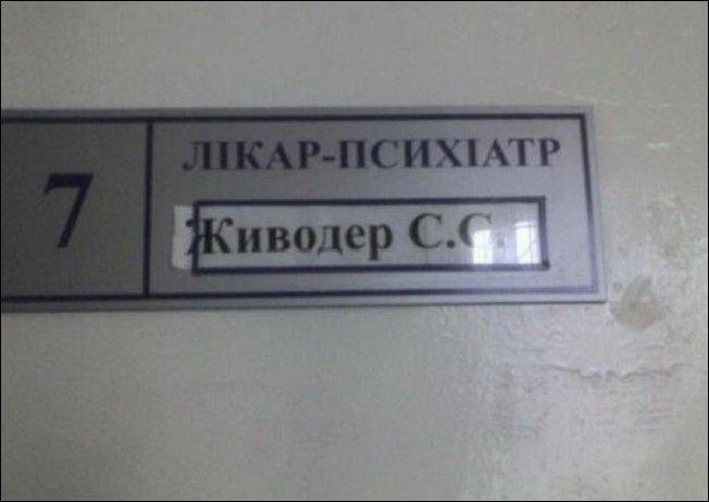 Профессиональные фамилии