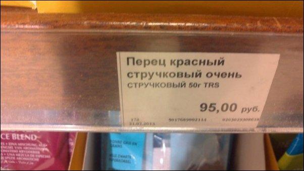 Смешные магазинные ценники