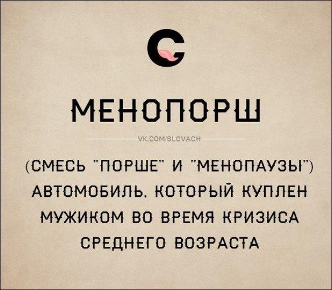 Неологизм