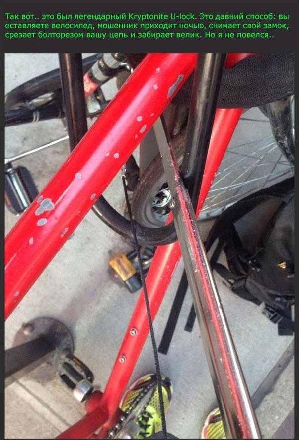 Спасение велосипеда
