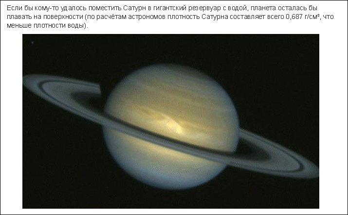 Интересные факты о нашей Вселенной