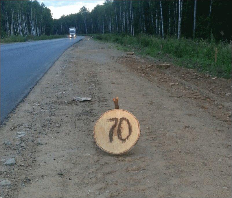 Деревянный дорожный знак и камера