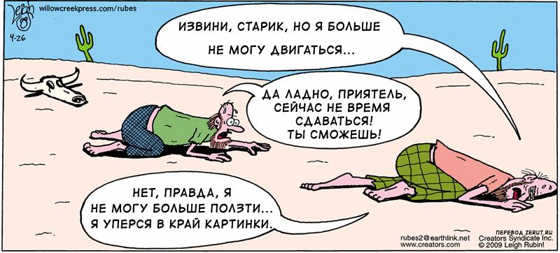 karikatur-41