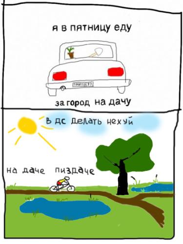смешные картинки про дачников