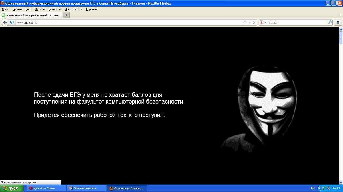 Дефейс ege.spb.ru