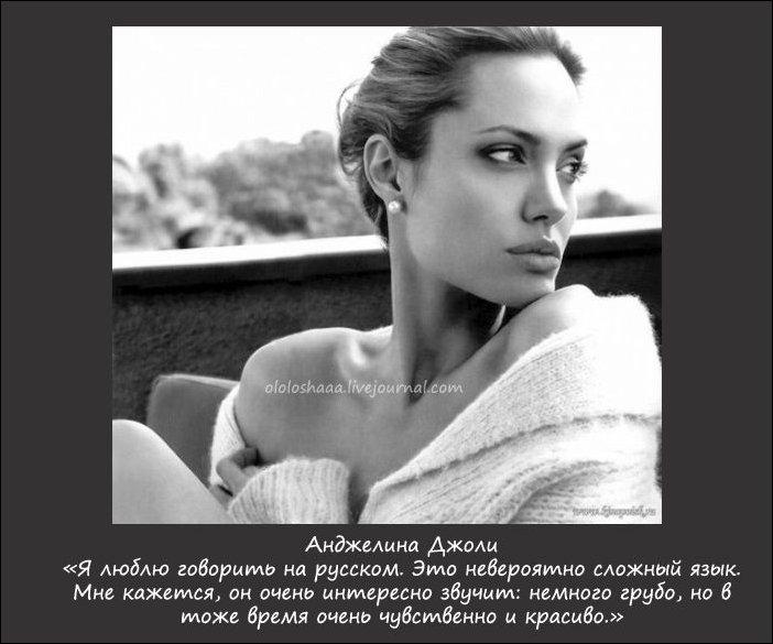 Анджелина джоли картинки с надписями