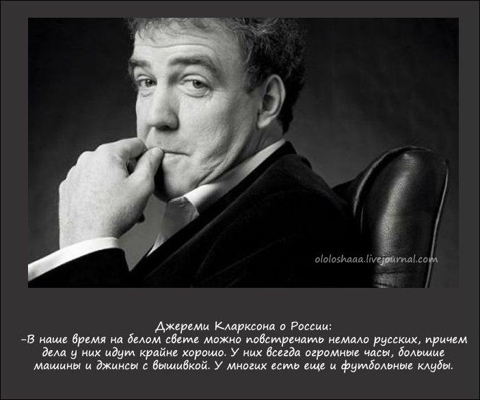 Знаменитые иностранцы о России