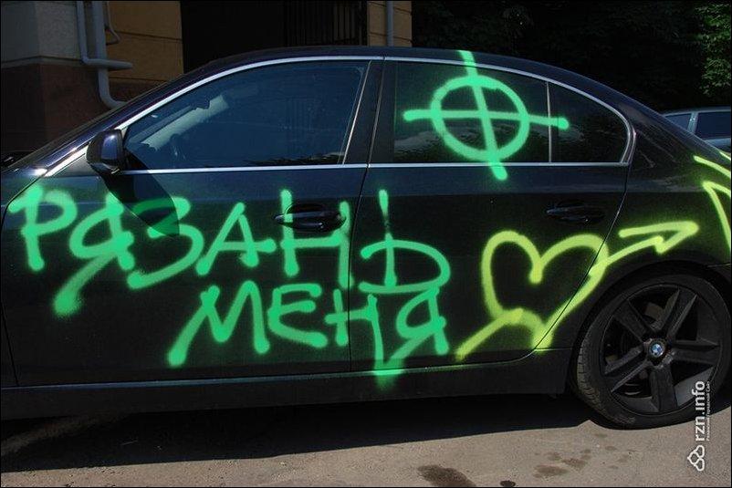 Разукрасили BMW в Рязани