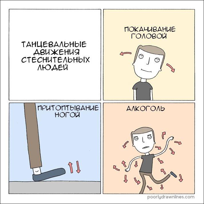 Прикольные комиксы и карикатуры