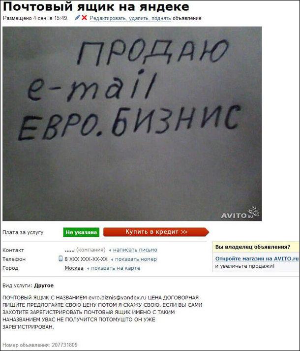 619e4fca4b539 Смешные объявления на Авито (20 фото) | Прикол.ру — приколы ...