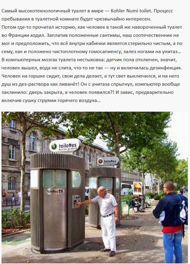 Остерегайтесь европейских туалетов