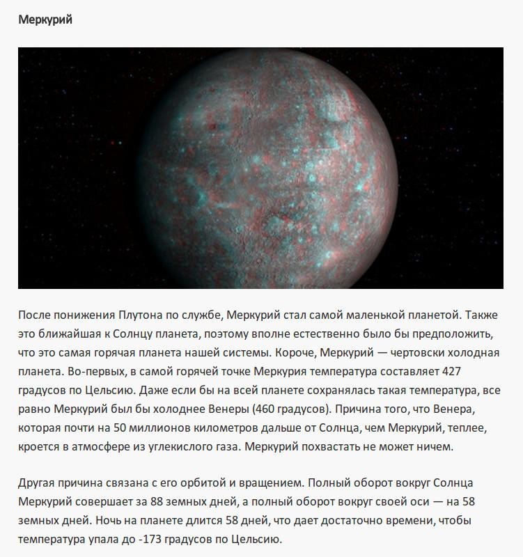 Десять популярных заблуждений о космосе