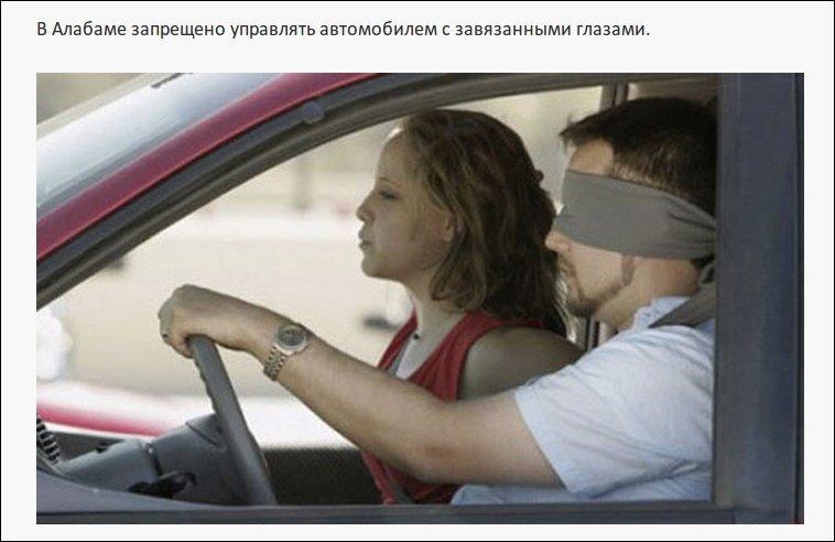 Самые странные правила дорожного движения