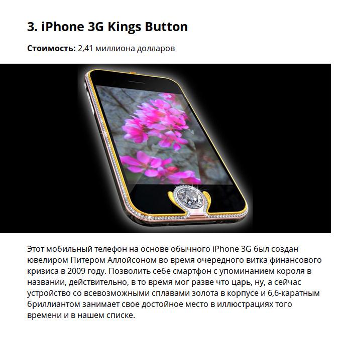 Самые дорогие мобильные телефоны в