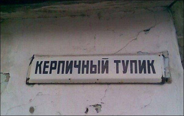 Самые необычные названия улиц