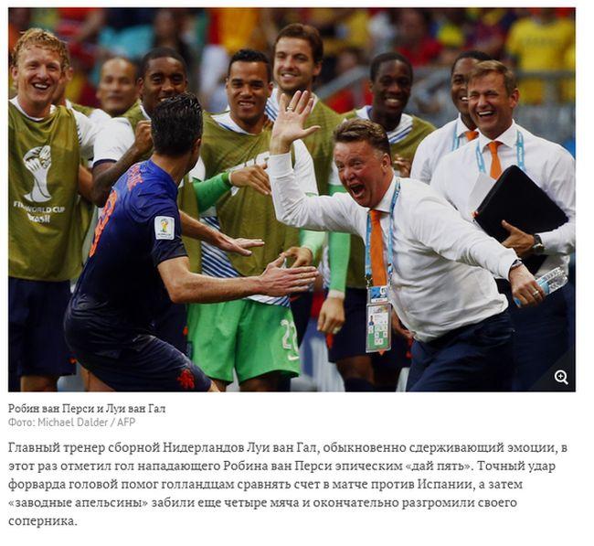 Приколы про Чемпионат мира по футболу 2014