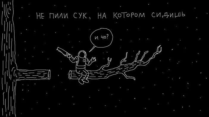 Пословицы не работающие в космосе